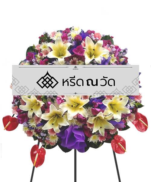 พวงหรีดสีสันสวยงาม ตกแต่งด้วยดอกไม้คุณภาพดี เช่น ลิลลี่ ดอกหน้าวัว
