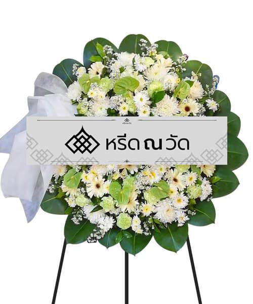 พวงหรีดขนาดเล็ก จัดเป็นทรงกลมอย่างประณีต ด้วยดอกไม้โทนสีขาว