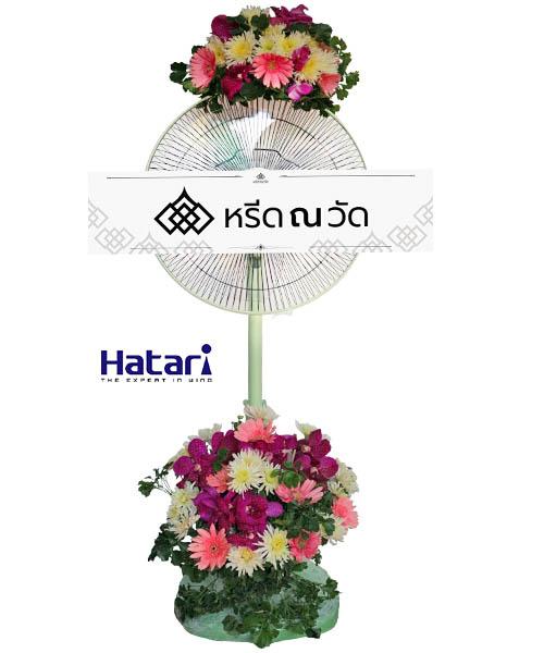 พวงหรีดพัดลมคุณภาพสูงตกแต่งด้วยดอกไม้ประดิษฐ์โทนสีขาวและชมพู
