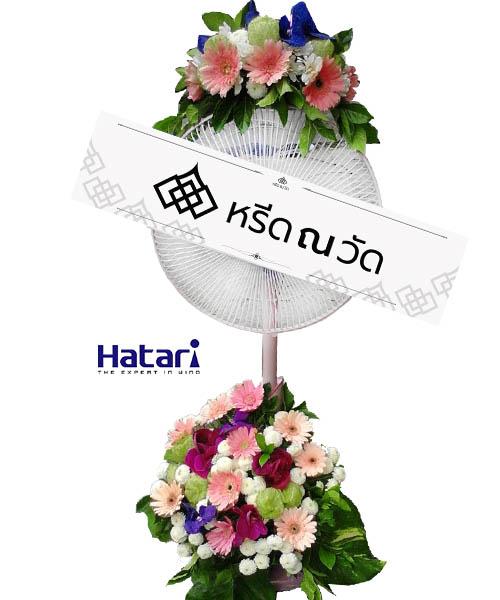 พวงหรีดพัดลมสวยหวาน ตกแต่งด้วยดอกไม้ประดิษฐ์โทนขาวและชมพู