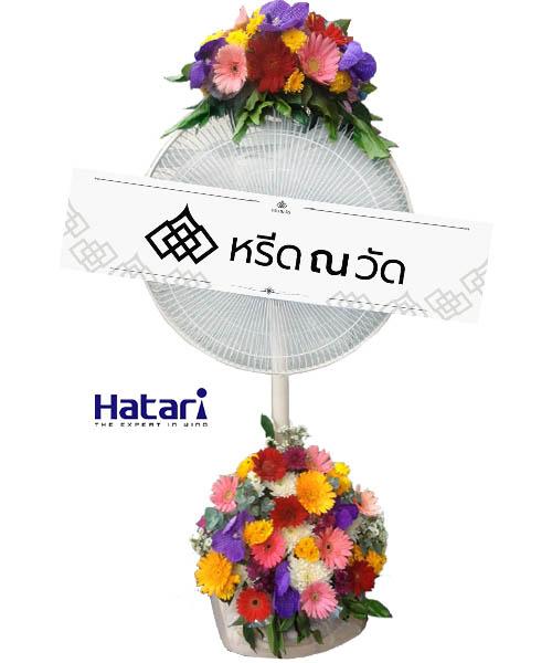 พวงหรีดพัดลม นำดอกไม้ประดิษฐ์หลากสีมาตกแต่งด้านบนและล่าง