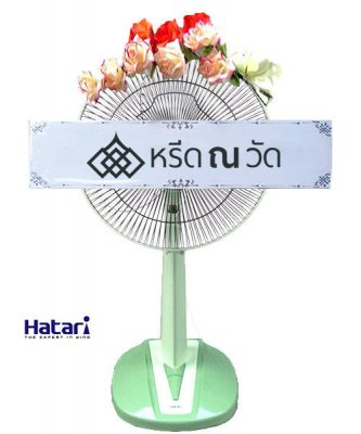 พวงหรีดพัดลม ดอกไม้ประดิษฐ์
