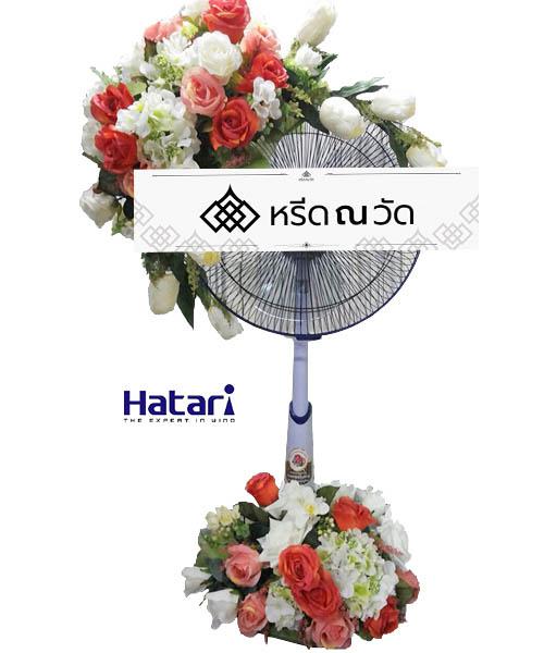 พวงหรีดพัดลมออกแบบดีงาม โดดเด่นด้วยดอกไม้ประดิษฐ์สีหวาน