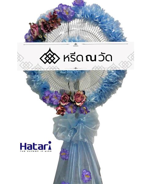 พวงหรีดพัดลมดีไซน์หวาน เพิ่มความโดดเด่นด้วยระบายผ้าโทนสีฟ้า