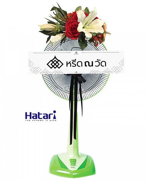 พวงหรีดพัดลมดีไซน์สวยหรูด้วยดอกไม้ประดิษฐ์ไซส์ใหญ่พิเศษ
