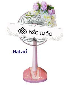 พวงหรีดพัดลมดีไซน์เก๋ เลือกใช้ดอกไม้ประดิษฐ์สีพาสเทลมาประดับ