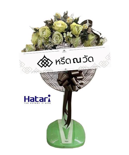 พวงหรีดพัดลมสุดสวย ประดับด้วยดอกไม้ประดิษฐ์โทนสีเขียวสะอาดตา