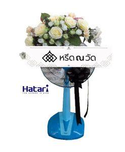 พวงหรีดพัดลมคุณภาพดี นำดอกไม้ประดิษฐ์ช่อใหญ่มาตกแต่งด้านบน