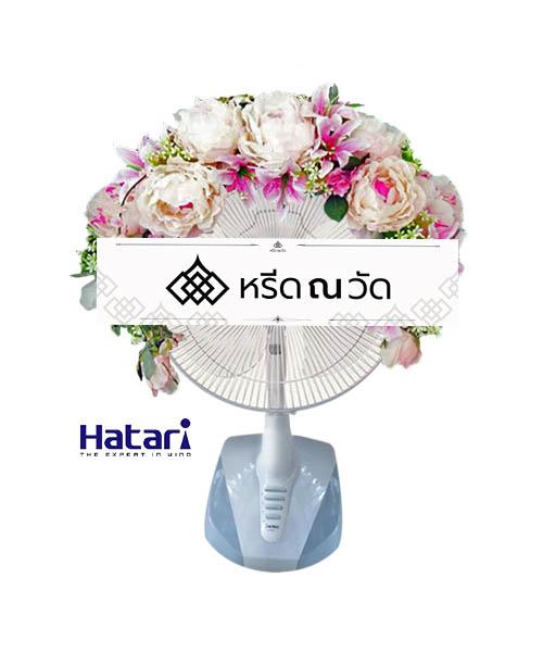 พวงหรีดพัดลม มีดอกไม้ประดิษฐ์โทนสีขาวมาตกแต่งเพิ่มความหรูหรา
