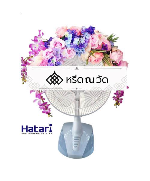 พวงหรีดพัดลมออกแบบสวย นำดอกไม้ประดิษฐ์แบบระย้ามาตกแต่ง