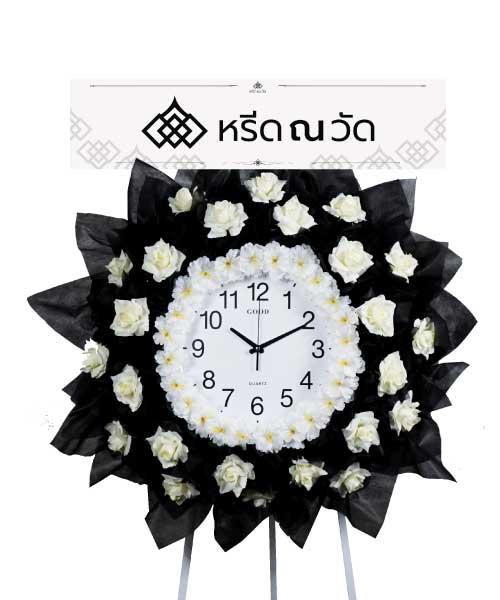 พวงหรีดนาฬิกาโทนสีขาวดำ
