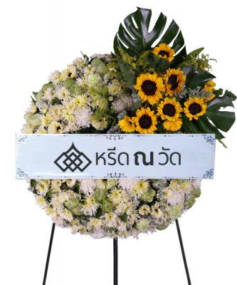 พวงหรีดดอกไม้สด ราคาคุ้มค่า