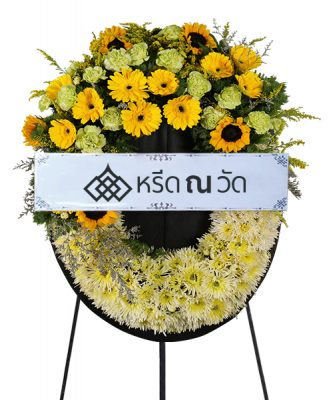 ส่งพวงหรีดดอกไม้สด บริการโดนใจ