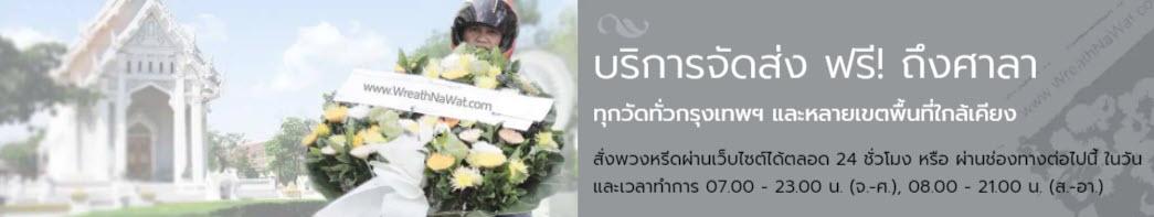 สั่งพวงหรีดดอกไม้สด