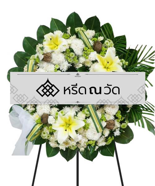พวงหรีดดอกไม้สดสองสี เน้นสีขาวและเขียว ขนาดเล็ก สวยงาม