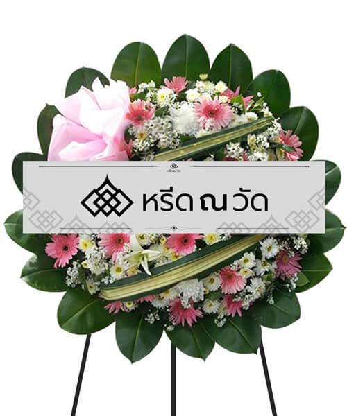 พวงหรีดสีชมพูขาว จัดด้วยดอกไม้สดคุณภาพดี ตกแต่งผ้าเพิ่มเพื่อความสวยงาม
