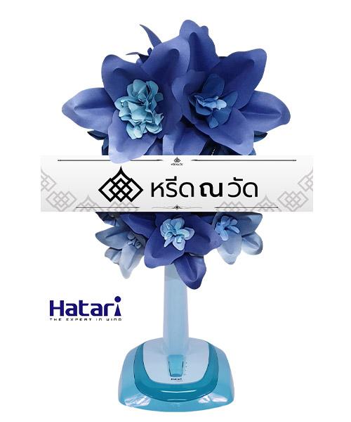 พวงหรีดดอกไม้กระดาษกับพัดลม ใช้พัดลม 16 นิ้ว และ 18 นิ้ว กับดอกไม้กระดาษสีน้ำเงิน