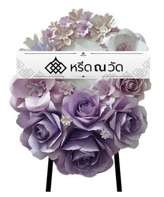 พวงหรีดกระดาษสีม่วง โดดเด่นด้วยดอกกุหลาบ