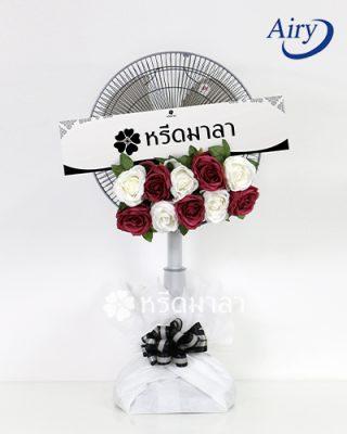 พวงหรีดพัดลมสีขาว-ดอกกุหลาบสีแดง
